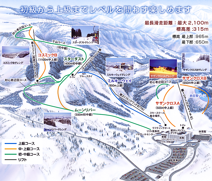 転載元:http://www.new-greenpia.com/ski_top/ski_course/